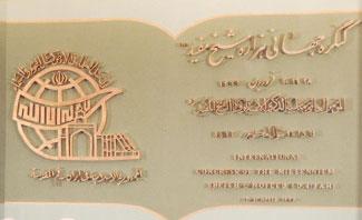 کنگره جهانی هزاره شیخ مفید (ره) / قم ـ فروردین 1371 ش