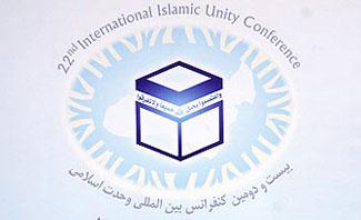 بیست ودومین کنفرانس بین المللی وحدت اسلامی / تهران ـ 1387 ش