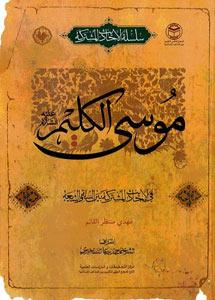 موسى الكليم (عليه السلام) في الأحاديث المشتركة بين السنّة والشيعة