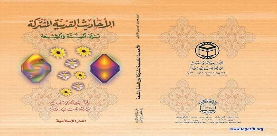 معرفی کتاب تقریبی  کتاب الأحاديث القدسية المشترکة بين السنة والشيعة