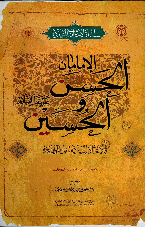الإمامان الحسن والحسين (عليهما السلام) في الأحاديث المشتركة بين السنّة والشيعة
