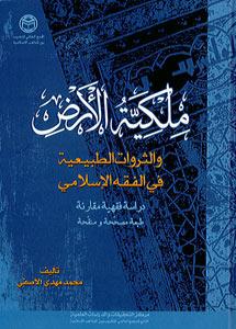 ملكيّة الأرض والثروات الطبيعيّة في الفقه الإسلاميّ