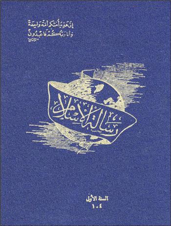 رسالة الإسلام  (مجلة إسلامية عالمية) (15 - 1)