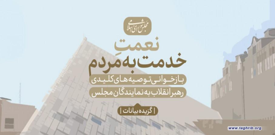 """بازخوانی توصیههای کلیدی رهبر انقلاب به نمایندگان مجلس: """"خدمت به مردم"""" را عطیه الهی بدانید"""