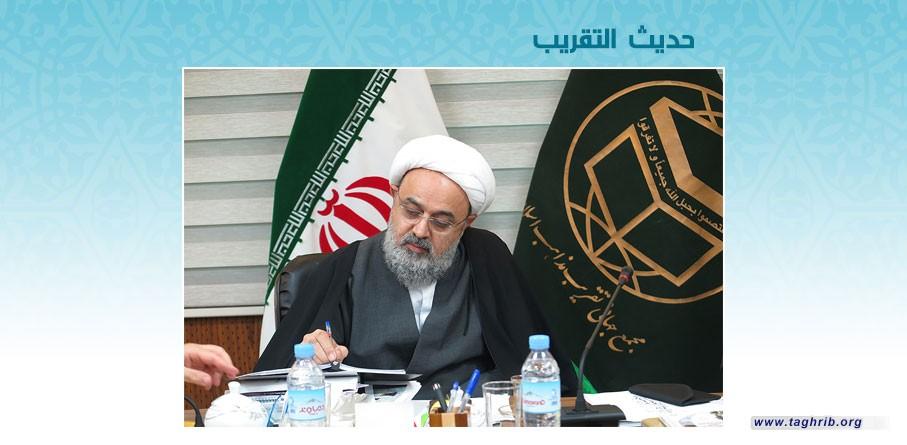 حديث التقريب للأمين العام للمجمع العالمي للتقريب بين المذاهب الإسلامية: الإسلام السياسي يجمع أو يفرّق