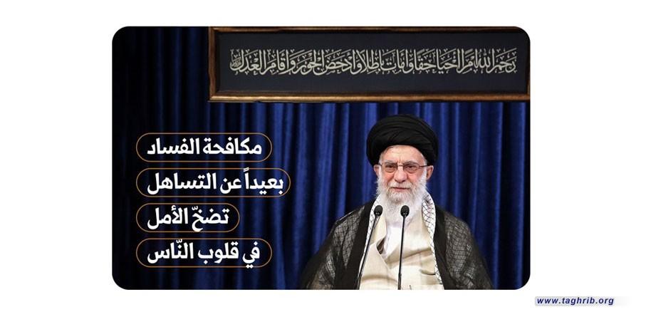 موقع KHAMENEI.IR الإعلامي: مقتطفات من كلمة الإمام الخامنئي في اتصال متلفز مع مؤتمر السلطة القضائية العام