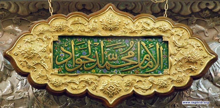 عبقات من سيرة الإمام محمد بن علي الجواد عليه السلام