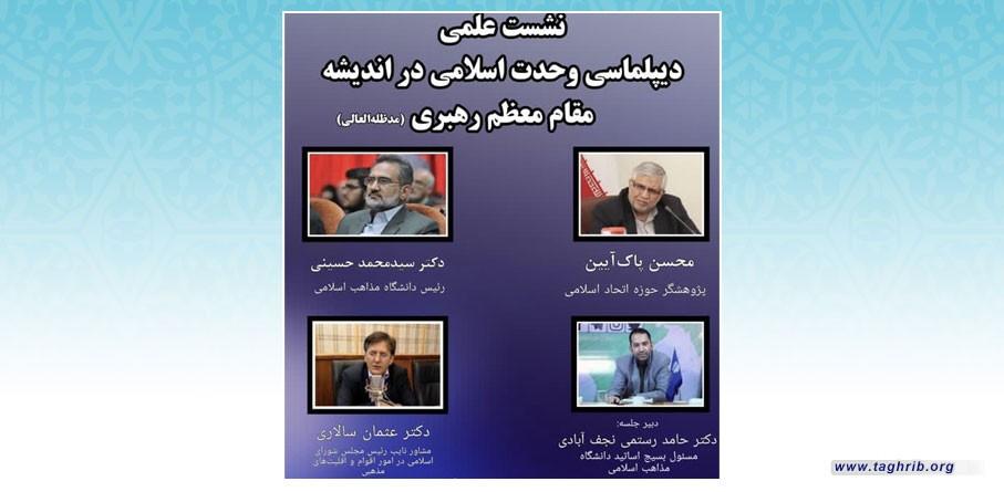 نشست دیپلماسی وحدت اسلامی در اندیشه مقام معظم رهبری برگزار میشود