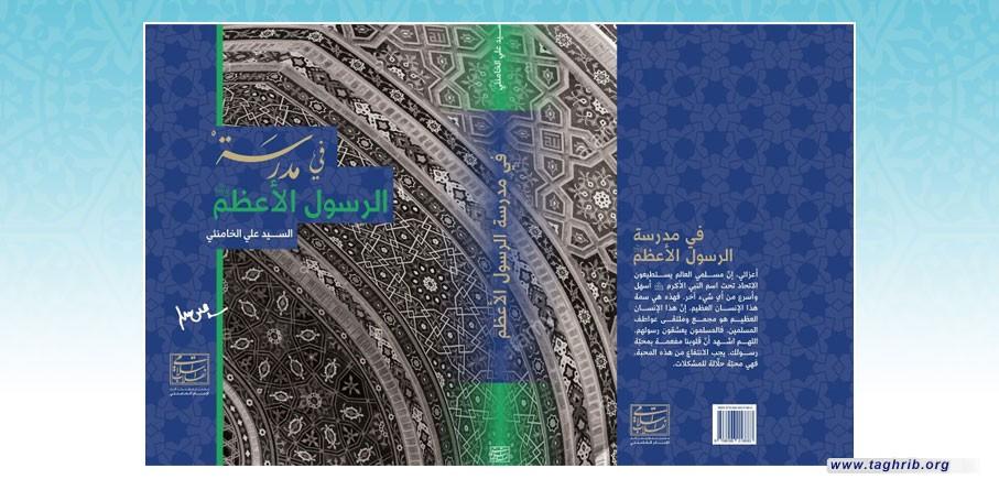 """صدر حديثاً : كتاب """"نظرية المقاومة للإمام السيد علي الخامنئي"""""""