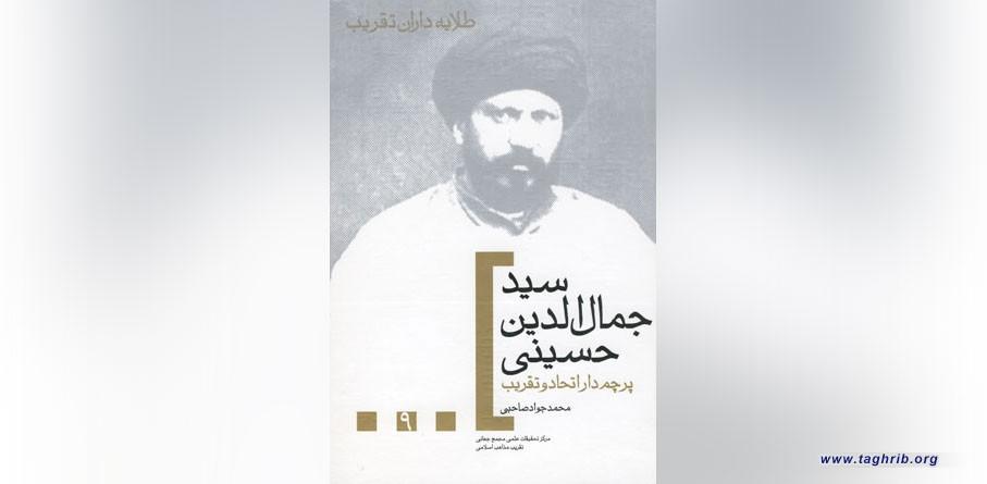 معرفی کتاب تقریبی  کتاب: سید جمال الدین حسینی پرچم دار اتحاد و تقریب