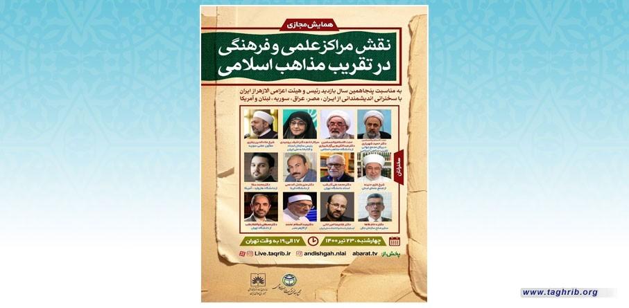 همایش مجازی نقش مراکز علمی و فرهنگی در تقریب مذاهب اسلامی برگزار می شود