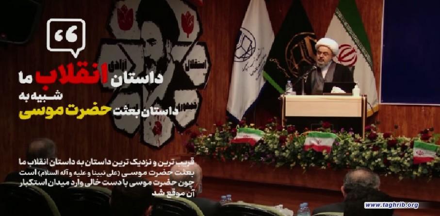 انقلاب علیه استکبار | حجت الاسلام و المسلمین حمید شهریاری