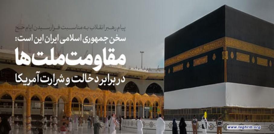 پیام رهبر معظم انقلاب اسلامی به مناسبت فرارسیدن ایام حج