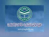 بيان المجمع العالمي للتقريب بين المذاهب الإسلامية لادانة التطبيع مع الكيان الصهيوني